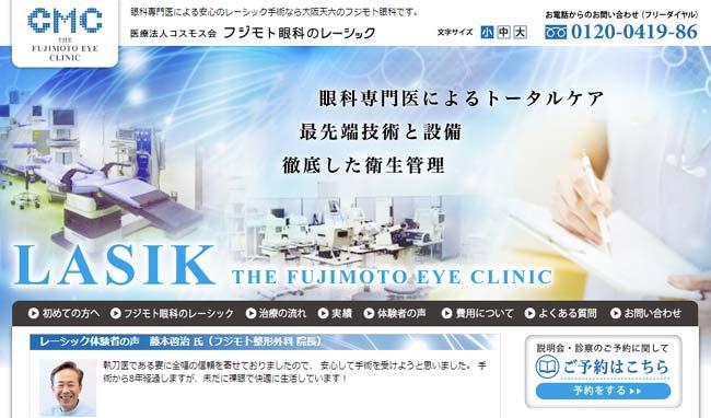 フジモト眼科(大阪)のレーシックはどう?3つの特徴とアクセス情報
