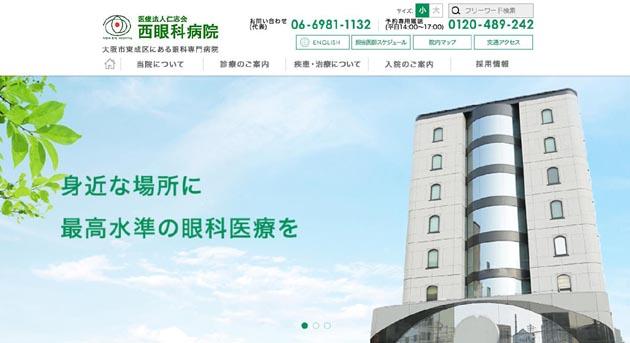 西眼科病院(大阪)のレーシックの特徴は?料金や評判など