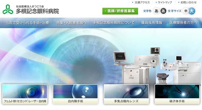 多根記念眼科病院(大阪)の費用は?レーシックの特徴解説
