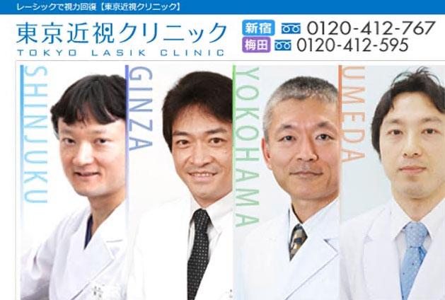 【※閉院】東京近視クリニック大阪院のレーシック特徴は?
